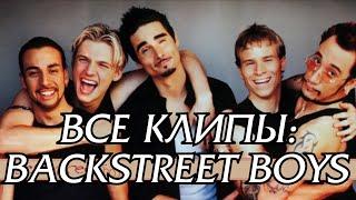 Все клипы BACKSTREET BOYS // Самые популярные клипы и песни БЭКСТРИТ БОЙЗ