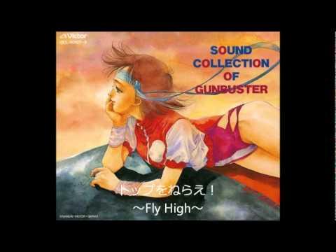 トップをねらえ! D壱 03:トップをねらえ!~Fly High~