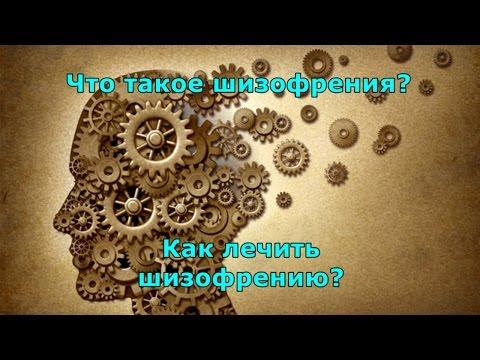 Что такое шизофрения? Как лечить шизофрению?