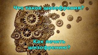 Что такое шизофрения? Как лечить шизофрению?(Врач-психотерапевт Андрей Ермошин делится своими соображениями о том, что такое шизофрения, и как ее лечить..., 2012-07-24T04:40:44.000Z)