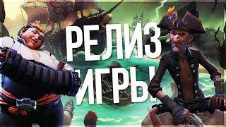 ИГРА ПРО ПИРАТОВ ВЫШЛА!! ПОИСКИ КРАКЕНА ИЛИ ОХОТА ЗА БОССОМ ОСМИНОГОМ!! - Sea of Thieves