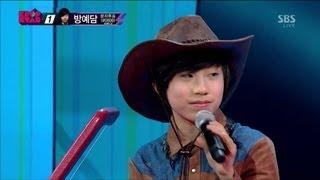 방예담 (Bang Yedam) [Karma Chameleon] @KPOPSTAR Season 2