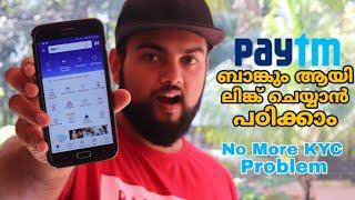 നാരങ്ങ വെള്ളം കുടിച്ചാൽ പോലും paytm ഉപയോഗിച്ച് ക്യാഷ് കൊടുക്കാം?How to Link Bank Account in paytm