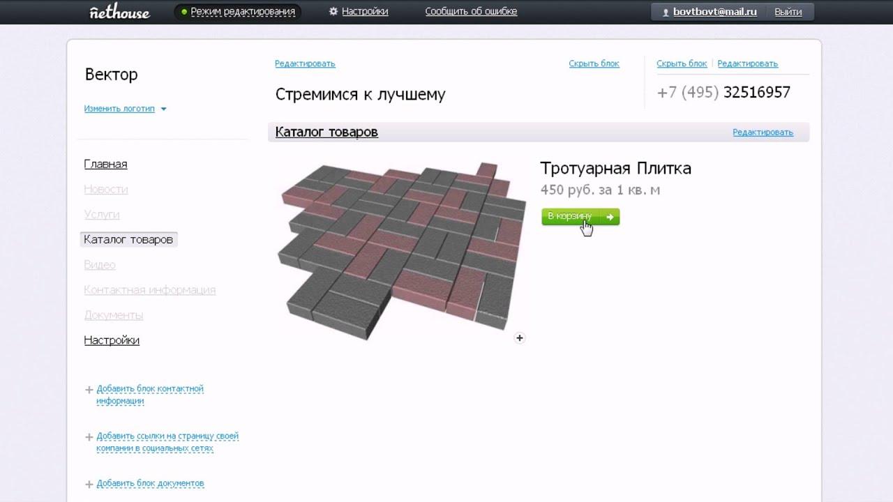 Как сделать сайт магазина как сделать шаблон для сайта на php