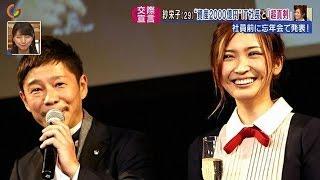 紗栄子「好きな人ができました」 ZOZO前澤社長との交際宣言 前澤友作 検索動画 25