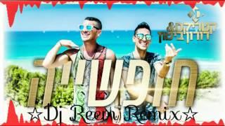 קטריקס ודורון ביטון - חופשייה ( Dj Reem Remix)
