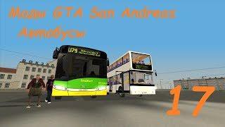 Моды GTA San Andreas. Автобусы (Solaris Urbino 11, Volvo B7L, MAN Lion's City, Karosa LC736) #17