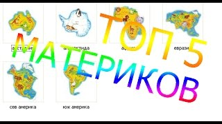 ТОП 5 МАТЕРИКОВ