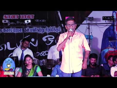 Gana Bala Christian Songs Tamil  | For  Deva Madha Aalayam