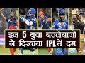 IPL 2018: Rishabh Pant, Ishan Kishan, Shubman Gill 5 Young batsman Can Play for India वनइंडिया हिंदी