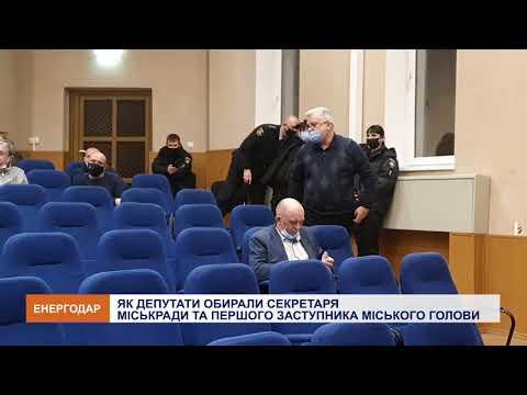 Подія дня від ЕНТС: Депутати обрали секретаря міськради та першого заступника міського голови