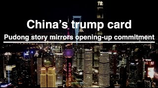 Pudong miracle – microcosm of China's opening-up policy – in 100 seconds.