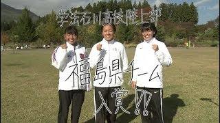 『きみこそ明日リート』#132 東日本女子駅伝福島県チーム