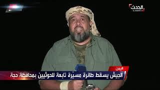 موفد الحدث يشرح كيفية تهرب الطائرات المسيرة إلى اليمن ويستعرض الأوضاع الميدانية