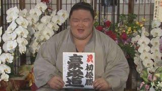 大相撲秋場所で、初優勝を15戦全勝で果たした大関豪栄道関(30)=...