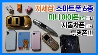 저세상 스마트폰 6종, 미니아이폰(?)부터 자동차폰까지…