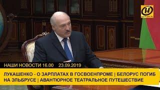Наши новости ОНТ: Лукашенко - о зарплатах в госвоенпроме | найден мёртвый белорус на Эльбрусе
