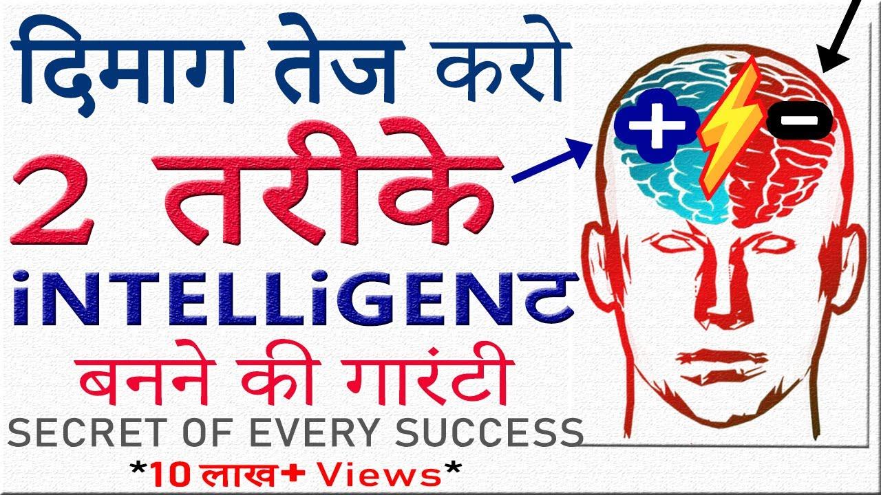 9 मिनट में दिमाग तेज करना सीखो! सबसे सही और आसान तरीका: How to be GENIUS and intelligent? Motivation