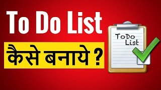 To Do List kaise Banaye - How To Make To Do List?