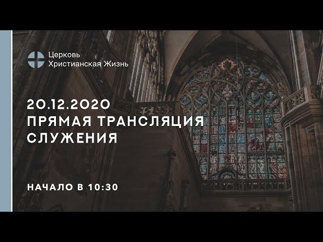 20.12.2020  🔴 Прямая трансляция служения Церкви «ХРИСТИАНСКАЯ ЖИЗНЬ»