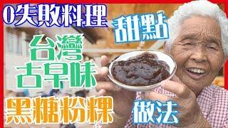 如何做簡單的【黑糖粉粿】甜點料理│6Yo食堂#63│6YingWei快樂姊+快樂嬤│台灣美食、小吃、做法、食譜、古早味、素食