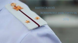 Выпускной военного института. Новосибирск