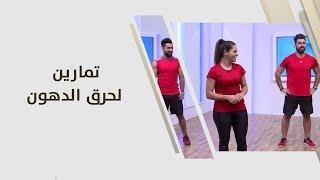 تمارين لحرق الدهون - احمد