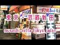 【駅前散策・342】東急多摩川線・武蔵新田 の動画、YouTube動画。