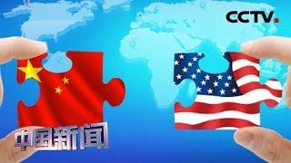 [中国新闻] 中美经贸关系现状与前景研讨会:合作才能双赢 | CCTV中文国际
