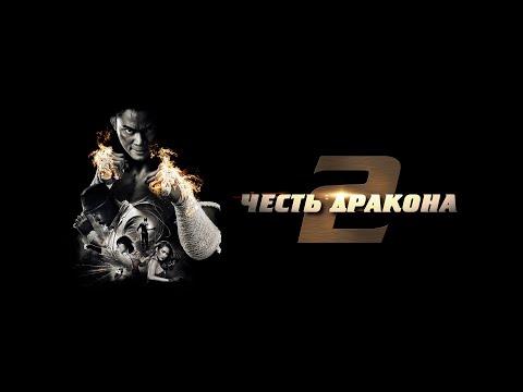 Честь Дракона 2 / Tom Yum Goong 2 (2013) / Боевик
