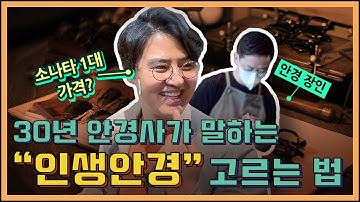 30년 안경사가 말하는 [인생안경] 고르는 법 feat. 홀릭스