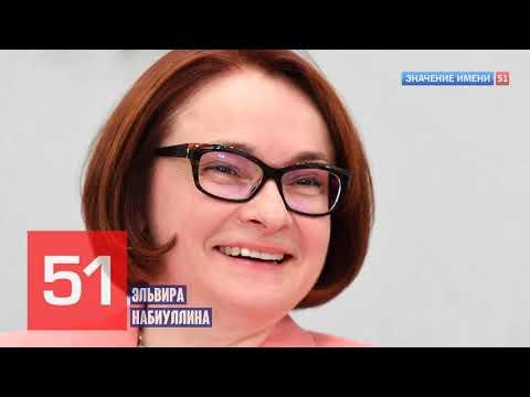 Значение имени Эльвира Набиуллина Интересные факты кто такая? #россия #банкир