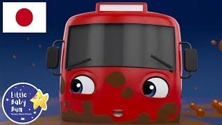子供向けアニメ | こどものうた | どろにはまった | バスのバスター | 赤いバス | バスのうた | 人気童謡