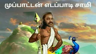 TRENDING MEMES எடப்பாடி பழனிச்சாமி சாமி edappadi palanichamy FUNNY MEMES POLITICAL TROLL