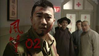 风筝 | Kite 02【TV版】(柳雲龍、羅海瓊、李小冉等主演)