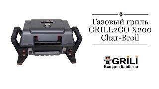 Обзор гриля Char-Broil X200 GRILL2GO