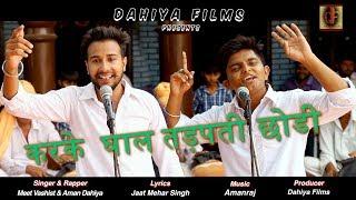 Karke Ghal Tadapti Chodi || New Haryanvi Song || Full AUDIO ||  Meet & Aman || DAHIYA FILMS