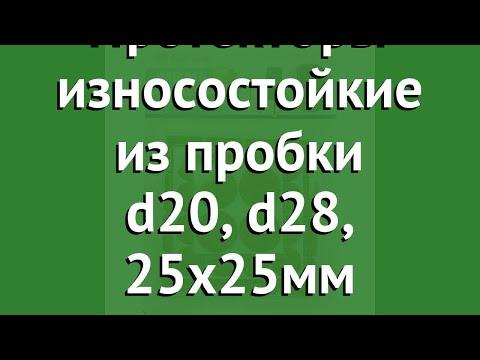 Протекторы износостойкие из пробки D20, D28, 25x25мм (Vortex) обзор 26006