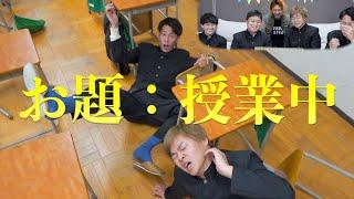 """【ベタネタ】2チームで同じ""""学校あるある""""を撮影して来いチャレンジ!【撮影失敗】"""