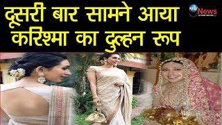 दूसरी शादी के बाद करिश्मा कपूर का दुल्हन अवतार आया सामने, तस्वीरे हुई VIRAL... |Karisma Bridal Look|
