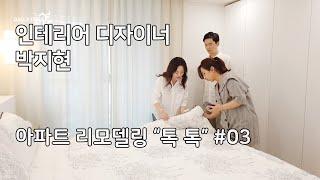 진짜부부 쇼호스트 성민기 김지애부부의 집 랜선집들이 3…