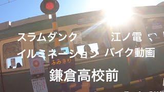 鎌倉高校前 スラムダンク イルミネーション  kamakurakoukoumae Station  SLAM DUNK thumbnail