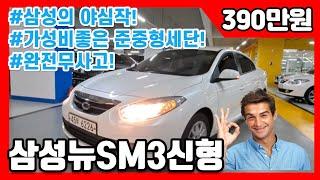 허위매물 없는 중고차 삼성 뉴SM3신형 390만원 판매…