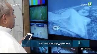 """بالفيديو.. """"الشريان"""" يعلن موعد إطلاق قناة SBC الجديدة"""