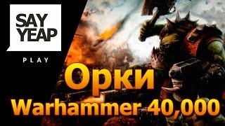 Орки Warhammer 40,000
