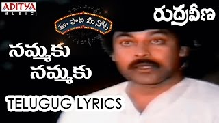"Nammaku Nammaku Full Song With Telugu Lyrics ||""మా పాట మీ నోట""
