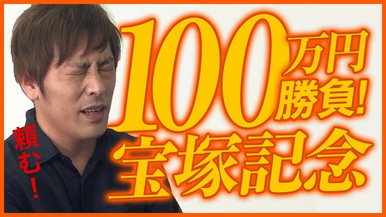 【100万円勝負】宝塚記念で大勝負した結果!1000万おじさんの馬券録 vol.34