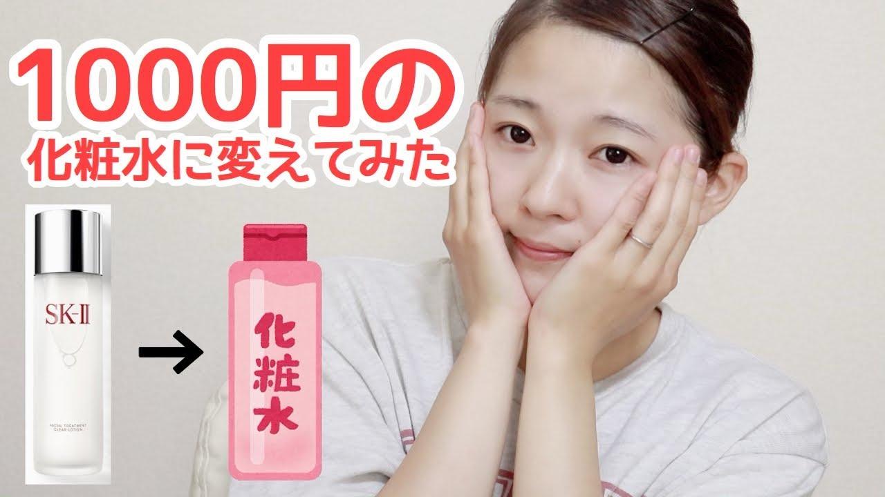 化粧 水 sk2