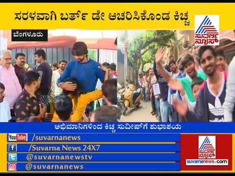 Kiccha Sudeep Celebrates His 45th Birthday With Fans
