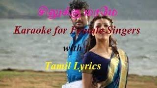 Silukku Marame Karaoke for Female Singers with Tamil Lyrics
